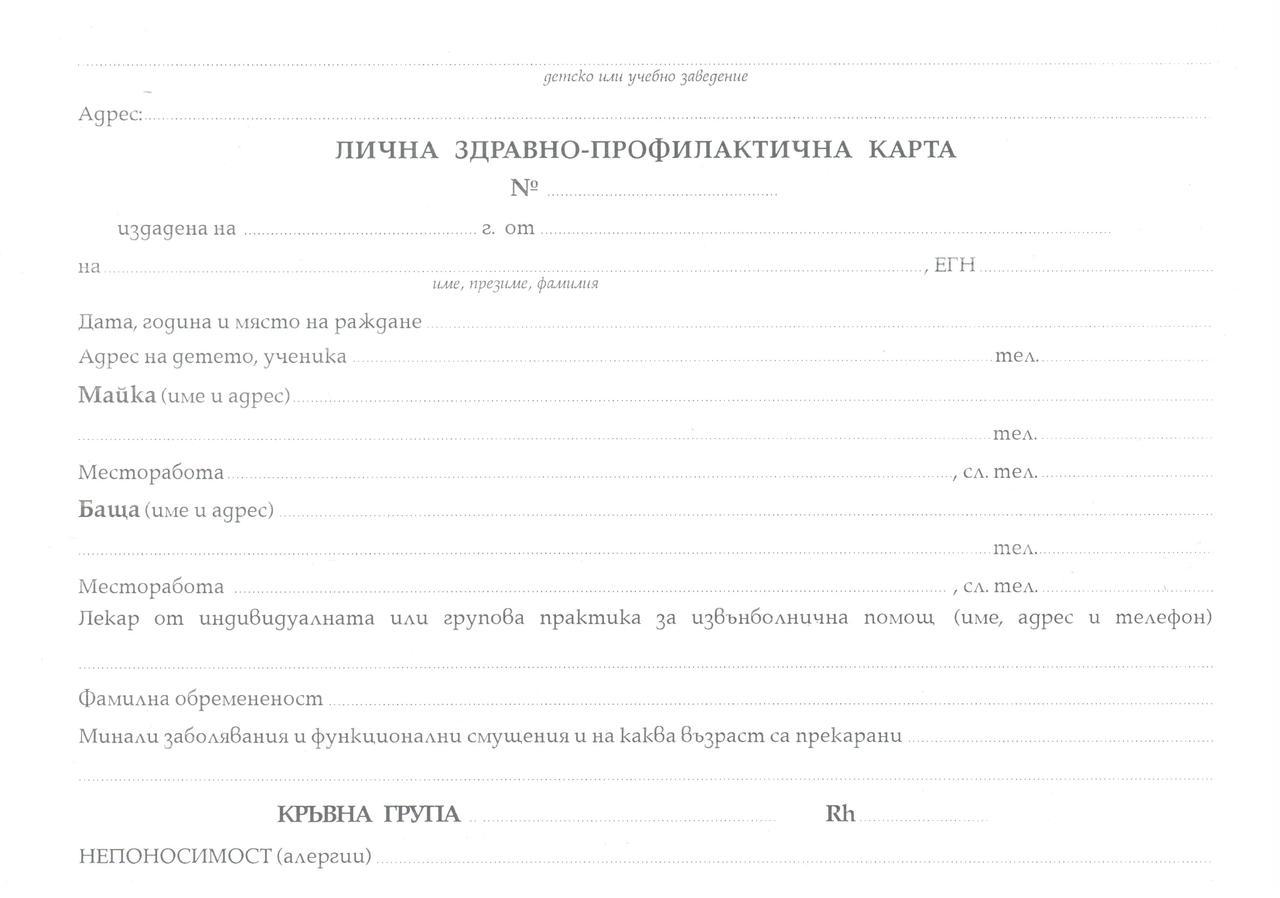 Lichno Zdravno Profilaktichna Karta A5 Karton Ofset Goffice